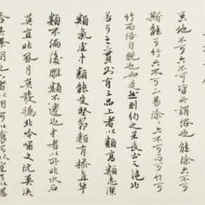42 Qiu Ting, Ke Zu Ji, 28 x 86.5 cm, 2014