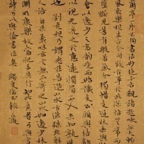 43 Qiu Ting, Juansou On Chinese Calligraphy, 24.5 x 29.5 cm, 2013