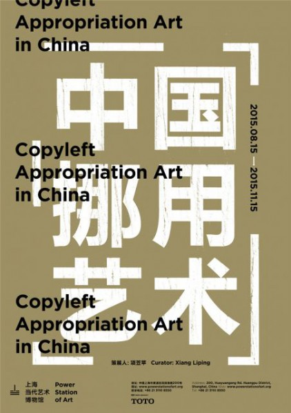 Poster of Copyleft Appropriation Art in China Vernissage