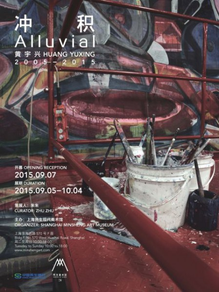 Poster of Huang Yuxing Solo Exhibition