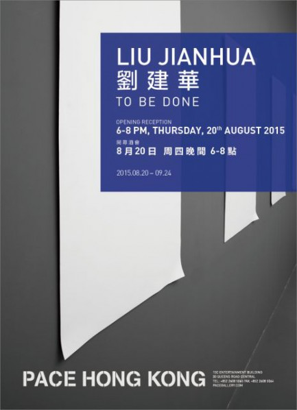 Poster of Liu Jianhua To be Done