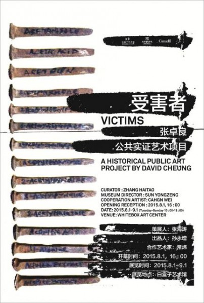 Poster of Victims