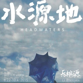 Headwaters: Li Binyuan's second solo exhibition with Gallery Yang opens Aug. 22