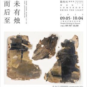 "Cheng Tsun-Shing's ""Won't Somebody Bring the Light"" to be Presented at Shanghai Minsheng Art Museum"
