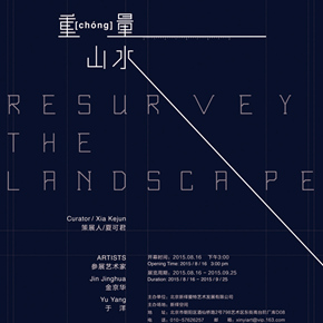"""Resurvey the Landscape"" Group Exhibition of Jin Jinghua and Yu Yang Opened at Ovation Art Space"