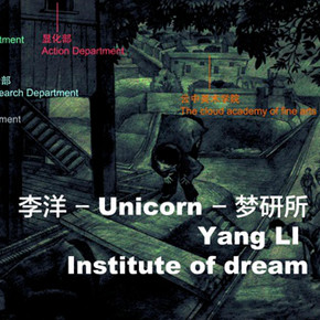 """Li Yang - Unicorn – Institute of Dream"" the Large-Scale Integrated Art Project Exhibiting at the Unicorn Center for Art"