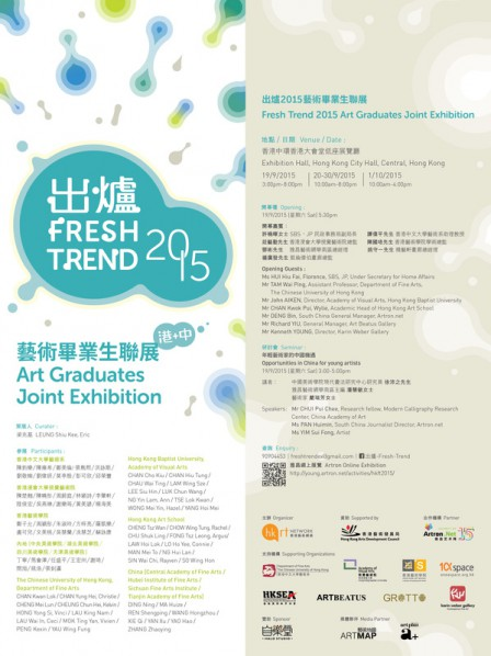 00 Poster of Fresh Trend 2015 Art Graduates Joint Exhibition