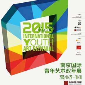 2015 Nanjing International Youth Art Biennale Opening September 28