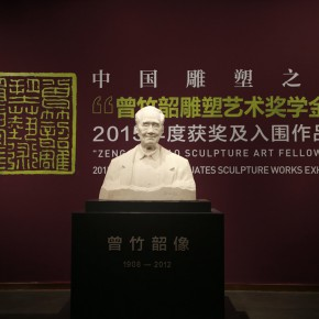 "10 Exhibition view of 2015 ""Zeng Zhushao Sculpture Art Fellowship""  290x290 - 2015 ""Zeng Zhushao Sculpture Art Fellowship"" National Academies Excellent Sculpture Exhibition opened"