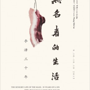 24 Poster of Thirty Years of Li Jin 290x290 - The Sensory Life of the Mass — 30 Years of Li Jin Exhibiting at Long Museum