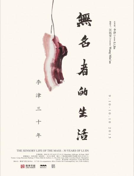 24 Poster of Thirty Years of Li Jin