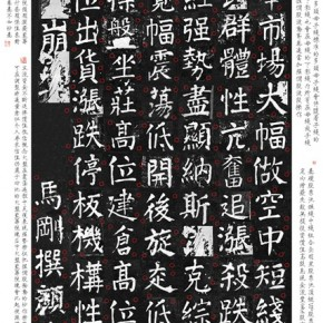 """27 Ma Gang Corpus of Stock Market 290x290 - """"Print Summit – The Communication Exhibition of Print Works by Artists from the East and the West"""" opened at the Gauguin Gallery"""