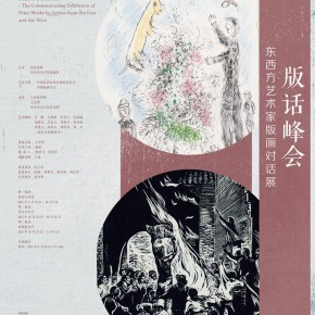 """41 Poster of Print Summit 290x290 - """"Print Summit – The Communication Exhibition of Print Works by Artists from the East and the West"""" opened at the Gauguin Gallery"""