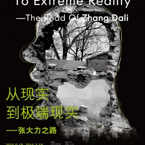 "48 Poster ""From Reality to Extreme Reality – The Road of Zhang Dali"" 290x290 - The United Art Museum presents ""From Reality to Extreme Reality – The Road of Zhang Dali"" in Wuhan"