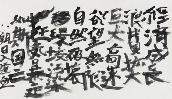 Inoue Yuichi's Work 02