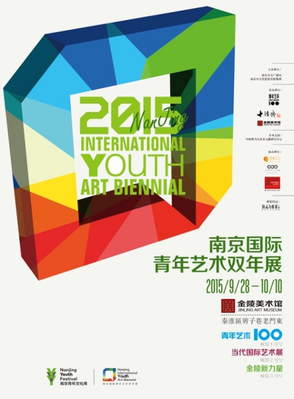 Poster of 2015 Nanjing International Youth Art Biennale