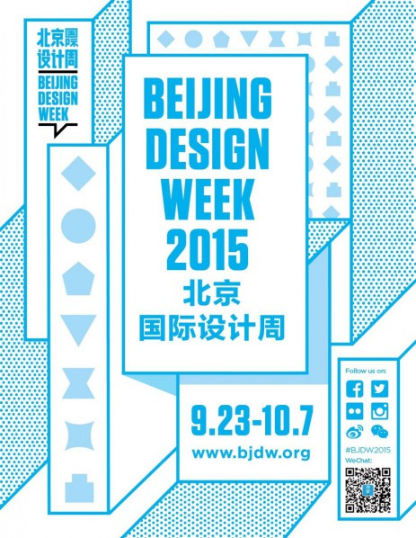 Poster of Beijing Design Week 2015