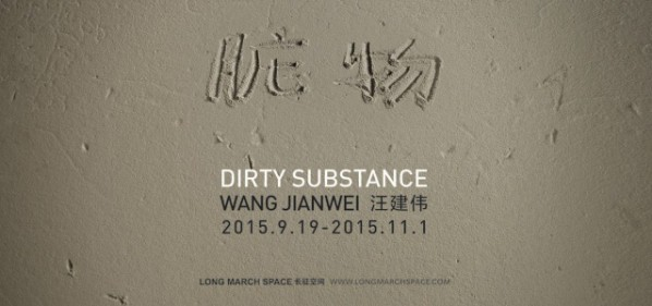 Poster of Dirty Substance