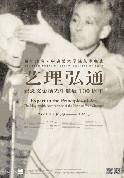 Poster of Expert in the Principles of Art the Exhibition in Celebration of the 100th Birthday of Mr. Wen Jinyang
