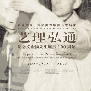 Poster of Expert in the Principles of Art the Exhibition in Celebration of the 100th Birthday of Mr. Wen Jinyang1 290x290 - Expert in the Principles of Art: the Exhibition in Celebration of the 100th Birthday of Mr. Wen Jinyang Opening at CAFA Art Museum
