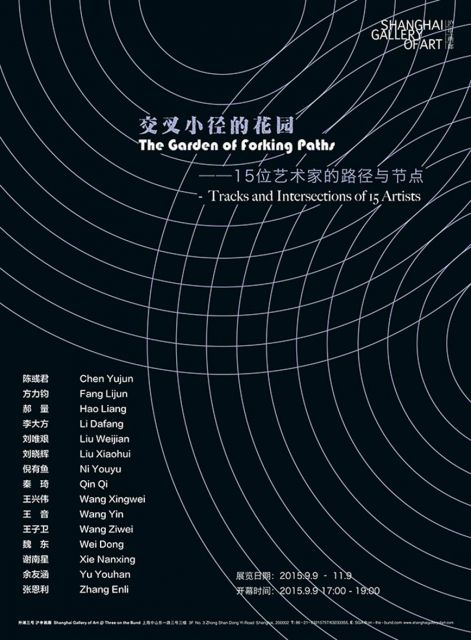 Garden Of Forking Paths Tracks And Intersections Of 15 Artists Opening At Shanghai Gallery Of