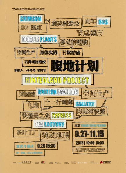 Poster of Projects of the Hinterland Project Shi Qing Solo Exhibition