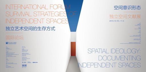 Poster of Survival Strategies of Independent Spaces