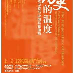 "Poster of The Temperature of History 290x290 - ""The Temperature of History: CAFA and Chinese Representational Oil Paintings"" opening at the Ancestral Temple Art Gallery"