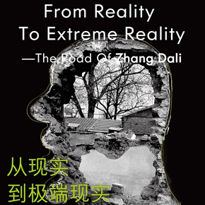 "The United Art Museum presents ""From Reality to Extreme Reality – The Road of Zhang Dali"" in Wuhan"