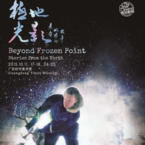"Guangdong Times Museum announces "" The Other Cinema︱ Beyond Frozen Point – Stories from the North"""