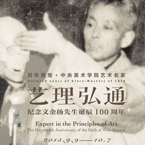 Expert in the Principles of Art: the Exhibition in Celebration of the 100th Birthday of Mr. Wen Jinyang Opening at CAFA Art Museum