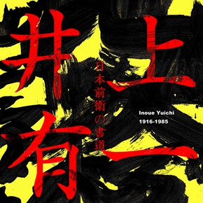 "Xi'an Art Museum presents ""Generation!"" the special exhibition featuring works by Inoue Yuichi"