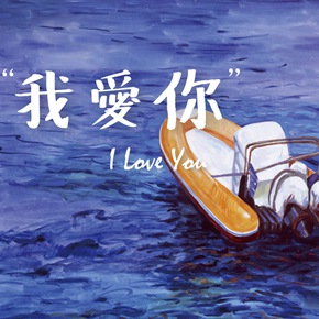 ShanghART Beijing announces Liu Weijian's solo exhibition – I Love You