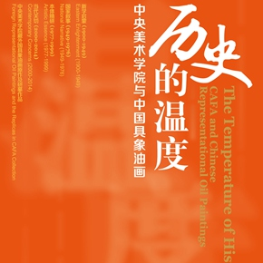 """The Temperature of History: CAFA and Chinese Representational Oil Paintings"" opening at the Ancestral Temple Art Gallery"