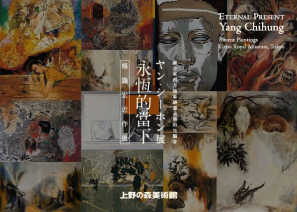 00 Poster of Eternal Present–Recent Paintings by Yang Chihung