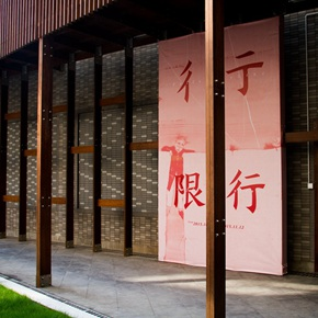 """Adhering Stubbornly to Artistic Creation: The Dual Exhibition of Tan Ping's """"Follow My Line"""" and Liu Qinghe's """"Traffic Controls"""""""