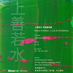 Water to Water: Abstract Art by Li Lei to be Presented at Hong Kong Arts Center