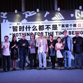 """01 Group photo of the honor guests 290x290 - What is """"Nothing for the Time Being""""?–Zhan Wang's Solo Exhibition is Unveiled at Shanghai Pujiang OCT"""
