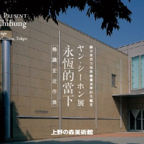 01 Poster of Ueno Royal Museum Tokyo 290x290 - Eternal Present–Recent Paintings by Yang Chihung Exhibiting at Ueno Royal Museum, Tokyo