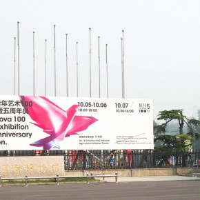 03 Entrance to 2015 Art Nova 100 290x290 - 2015 Art Nova 100 Opening Exhibition and its 5th Anniversary Celebration kicked off at National Agriculture Exhibition Center