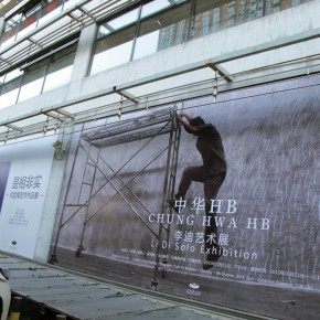 06 Poster of the exterior of the exhibition  290x290 - Through A Wall and A Work to Revisit the Origin of Painting: Chung Hwa HB – Li Di Solo Exhibition Opened at Yuan Art Museum