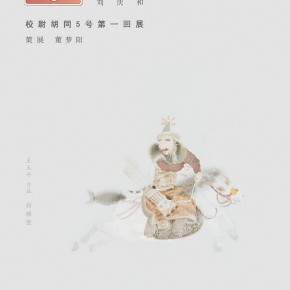 "10 Poster of the exhibition 290x290 - ""No.5 Xiaowei Hutong in the First Round: Exhibition of Wu Yi, Wang Yuping and Liu Qinghe"" on display at FEEFAN'S ART"