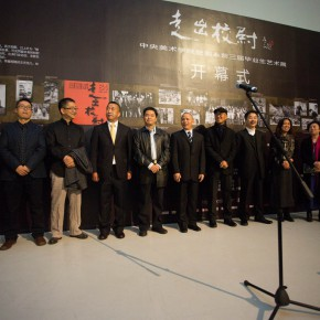 "12 View of the opening ceremony  290x290 - Reviewing the History While Looking into the Future: ""Life after Stepping out of Xiaowei"" Art Exhibition Unveiled at CAFA"