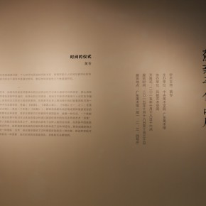 """22 Exhibition View of Landscapes with Ritualistic Practices Su Xinping Solo Exhibition 290x290 - Dialogue with Time and Space: Su Xinping's """"Landscapes with Ritualistic Practices"""" Unveiled at Guangdong Museum of Art"""