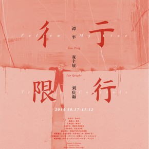 24 Poster of Dual Exhibition 290x290 - The Dual Exhibition of Tan Ping and Liu Qinghe will be open at ML Art Gallery