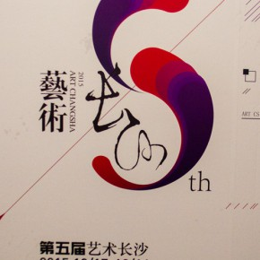 """34 Poster of the Fifth Art Changsha 290x290 - The First Leap of Global Vision: The Fifth """"Art Changsha"""" was inaugurated"""