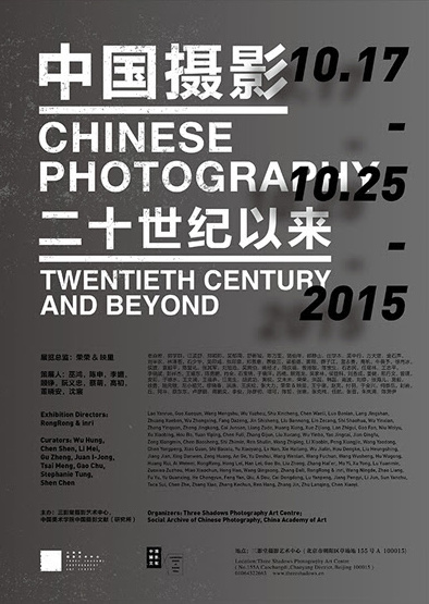 Poster of Chinese Photography Twentieth Century and Beyond