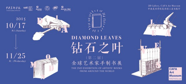 Poster of Diamond Leaves–the Second Exhibition of Artists' Books from around the World