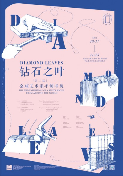 Poster of Diamond Leaves The Second Exhibition of Artist Books from around the World
