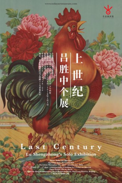 Poster of Last Century – Lv Shengzhong's Solo Exhibition